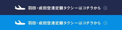 羽田・成田空港定額タクシーはコチラから